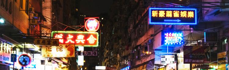 香港の医療事情